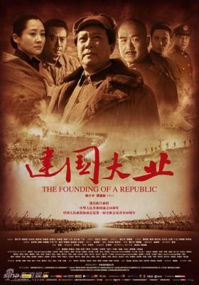 The Great Cause Of China's Foundation - Jian Guo Da Ye [2009] Jackie Chan, Jet Li 1101