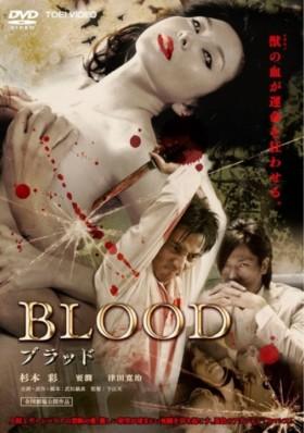 Buraddo – Blood [2010] 1135
