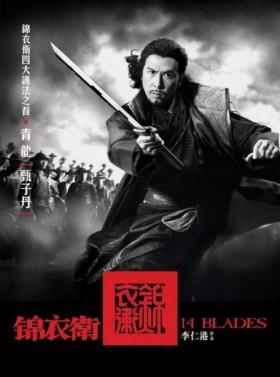 14 Blades [2010] 1173