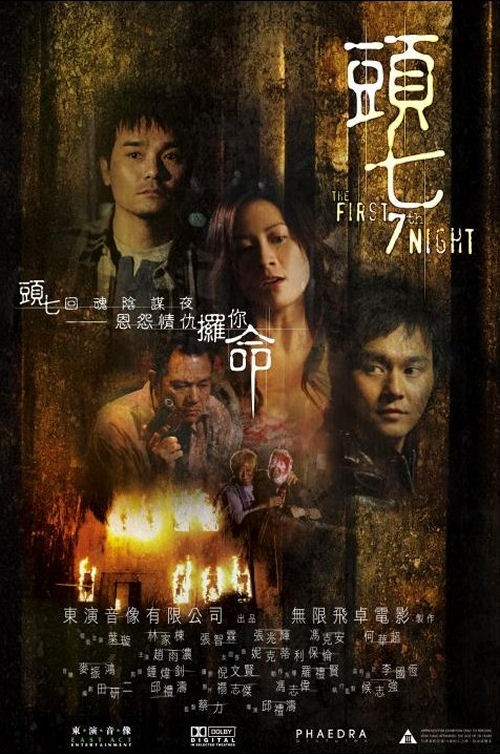 The First 7th Night [2009] 137