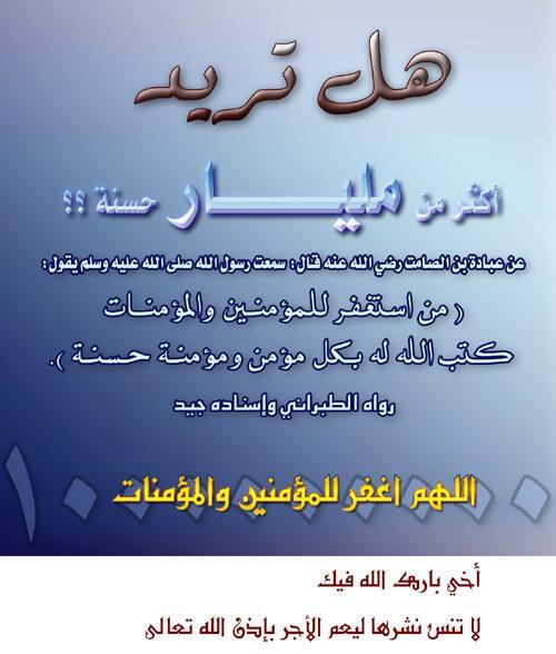"""Le coin de """"Dhikrou Allah"""" - Page 3 15545810"""