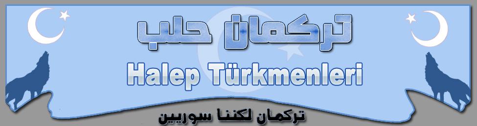 موقع تركمان حلب