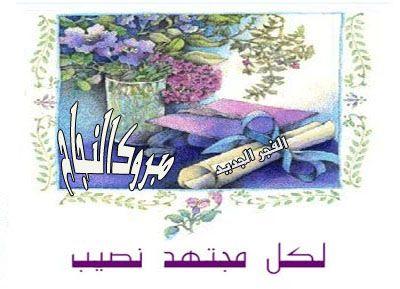 تهنئة الناجحين بامتحاناتهم...... مبروك Qn3frp10