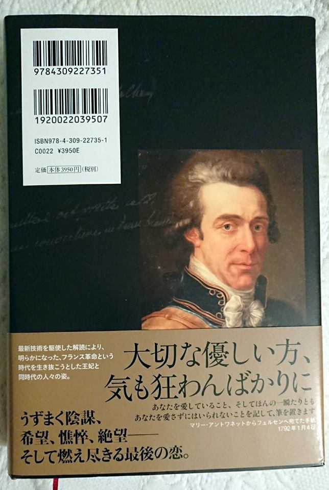 farr - Marie-Antoinette et le comte de Fersen, la correspondance secrète, d'Evelyn Farr - Page 4 46512110