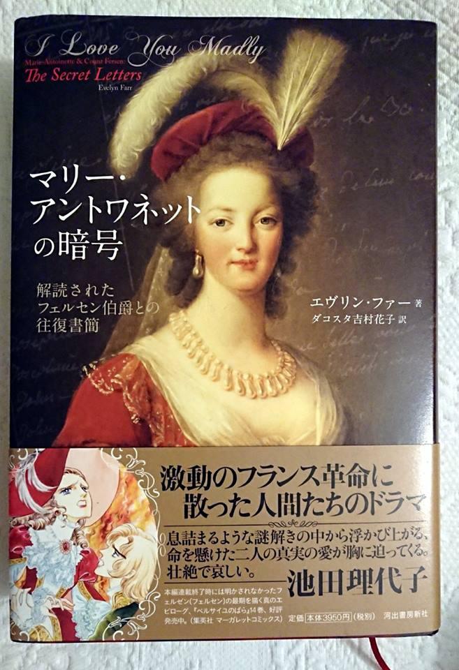 farr - Marie-Antoinette et le comte de Fersen, la correspondance secrète, d'Evelyn Farr - Page 4 46746510