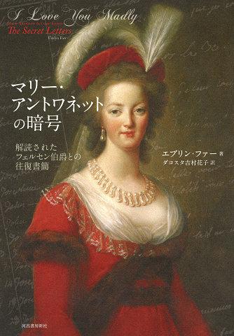 farr - Marie-Antoinette et le comte de Fersen, la correspondance secrète, d'Evelyn Farr - Page 4 97843010