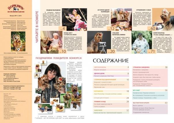 """Журналы """"ЙОРКШОУ"""" X_39ae10"""