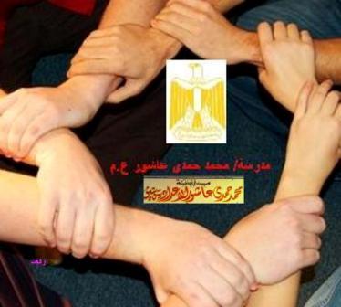 مدرسة محمد حمدى عاشور الاعدادية المسائية بالاسكندرية