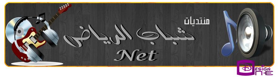 منتديات شباب الرياض net