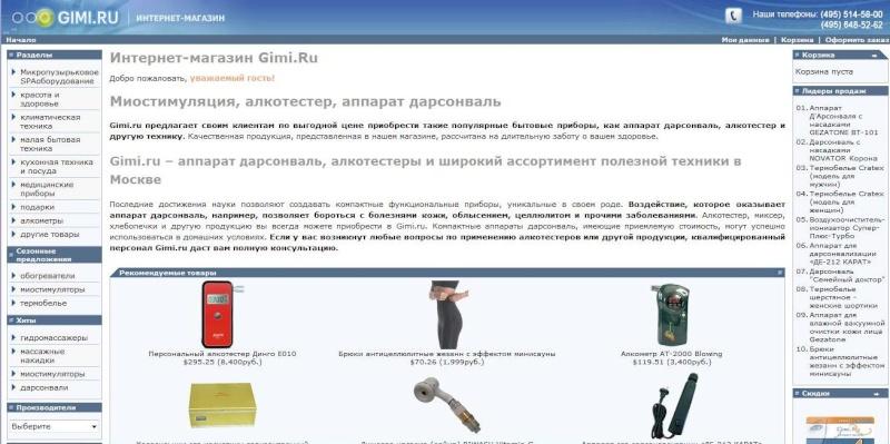Партнерская программа интернет-магазина Gimi.Ru Gimi10