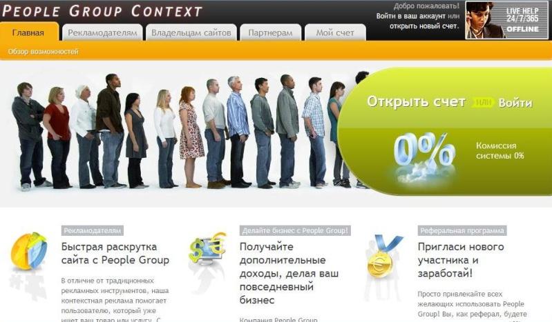 Партнерская программа People Group Context. Контекстная реклама Pg10