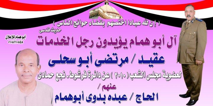 العقيد مرتضى ابو سحلى  14814810