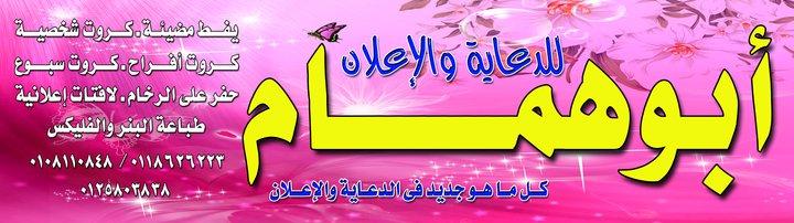 ابو همام للاعلان                   15104210