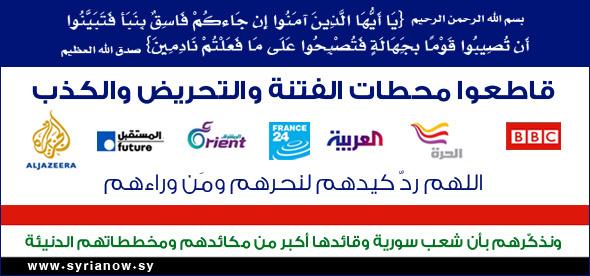 بنات الزبداني Tv_410