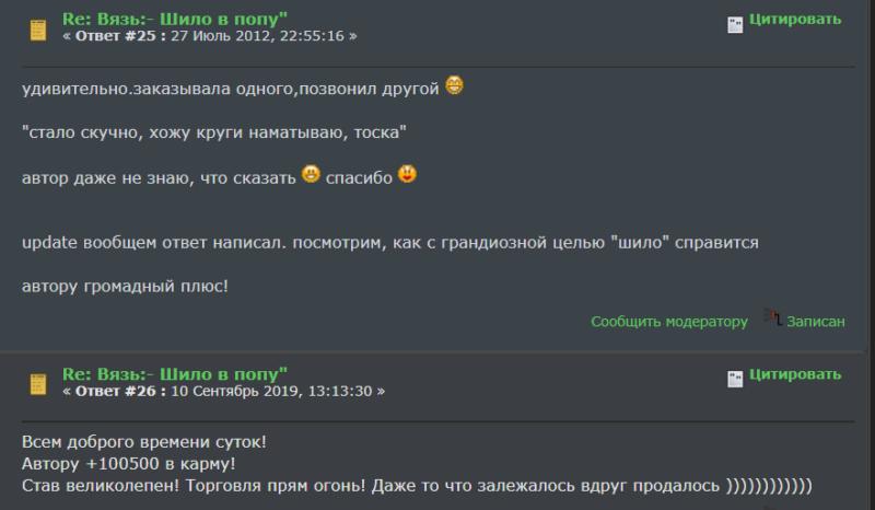 """Рунескрипт Шило в попу"""" 2020-032"""