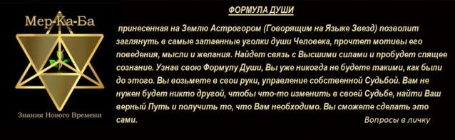 ФОРМУЛА ВАШЕЙ ДУШИ Eo10
