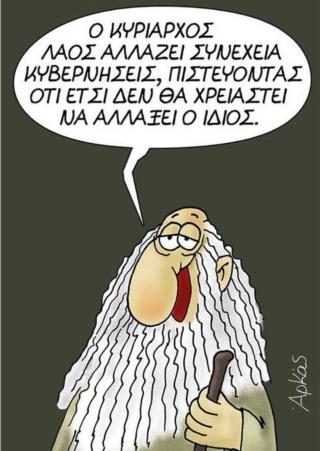 ΤΟ ΑΣΦΑΛΙΣΤΙΚΟ ΣΤΑ ΧΡΟΝΙΑ ΤΟΥ ΣΥΡΙΖΑ Ar111