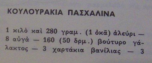 Με τα δυο χεράκια πλάθω κουλουράκια (by chef Manulaki)  Iie_0611