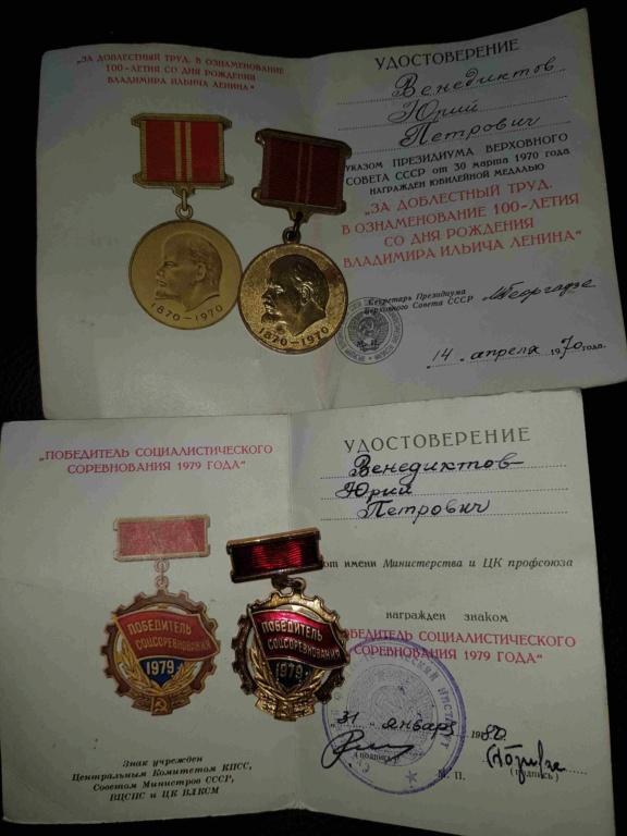 Médailles Russes 20200969