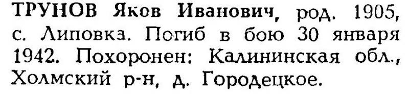 Труновы из Липовки (участники Великой Отечественной войны) - Страница 2 Dddd_d10