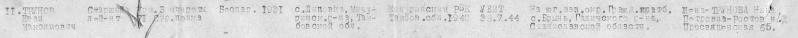 Труновы из Липовки (участники Великой Отечественной войны) Dddd_d12