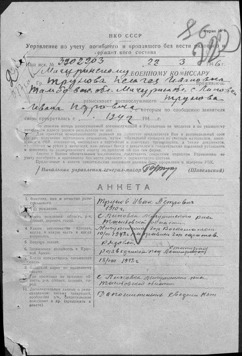 Труновы из Липовки (участники Великой Отечественной войны) - Страница 2 Dddd_d13