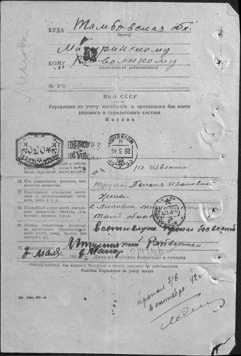 Труновы из Липовки (участники Великой Отечественной войны) - Страница 2 Dddd_d14