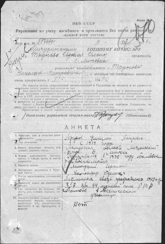 Труновы из Липовки (участники Великой Отечественной войны) - Страница 2 Dddddd12