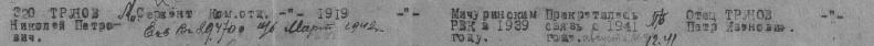 Труновы из Липовки (участники Великой Отечественной войны) - Страница 2 Dddddd14