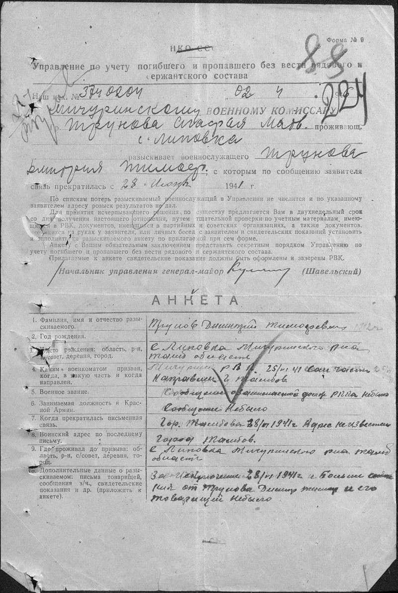 Труновы из Липовки (участники Великой Отечественной войны) - Страница 3 Dddnnd10