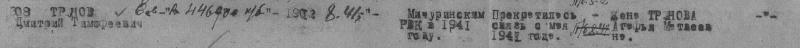 Труновы из Липовки (участники Великой Отечественной войны) - Страница 3 Dddnnd12