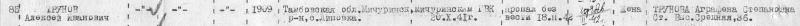 Труновы из Липовки (участники Великой Отечественной войны) - Страница 3 Dddudn10