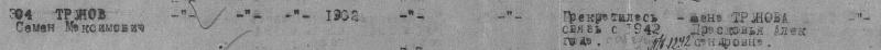 Труновы из Липовки (участники Великой Отечественной войны) - Страница 2 Dduddu10