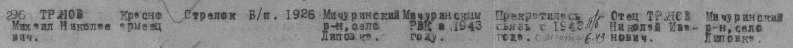 Труновы из Липовки (участники Великой Отечественной войны) - Страница 2 Dodndd10