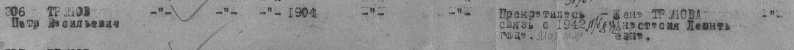 Труновы из Липовки (участники Великой Отечественной войны) - Страница 2 Dydunn10