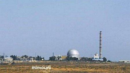 Industrie Nucleaire en Israel  Israel22