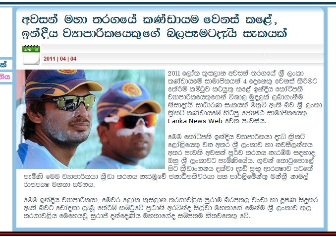 Cricket World Cup 2011 - Page 14 Captur11