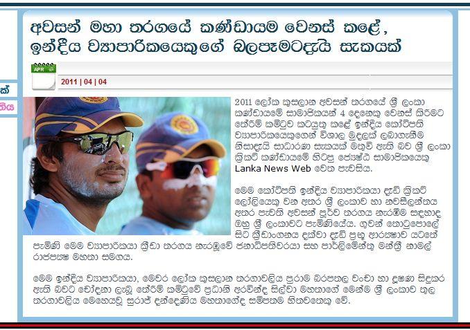 Cricket World Cup 2011 - Page 11 Captur11