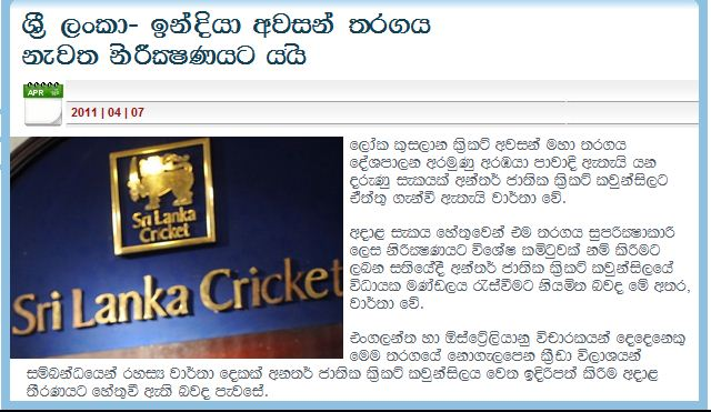 Cricket World Cup 2011 - Page 11 Captur13