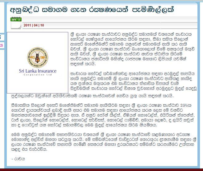 Will Sri Lanka Insurance Coporation Bankrupt ???? Captur15