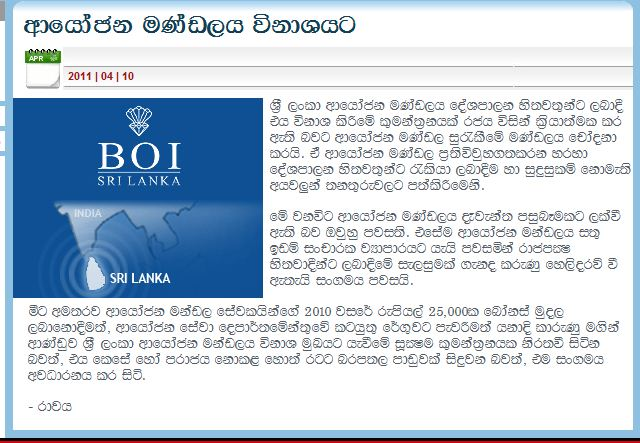 Inflow of Future investment to Sri Lanka at a Risk???? Captur16