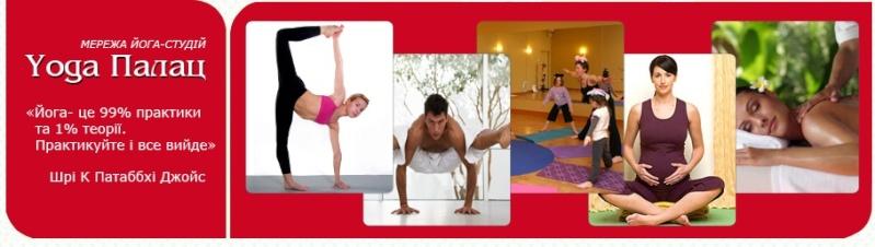 Yoga Палац Ddudnd10