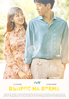 Mr. Sunshine (2018) About_10