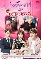 Perfect Wife (2017) Witchs10