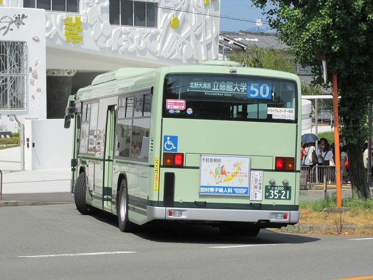 京都200か35-21 Img_1317
