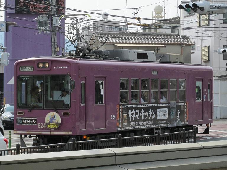 [2016年の夏] 京福電気鉄道 Img_2219