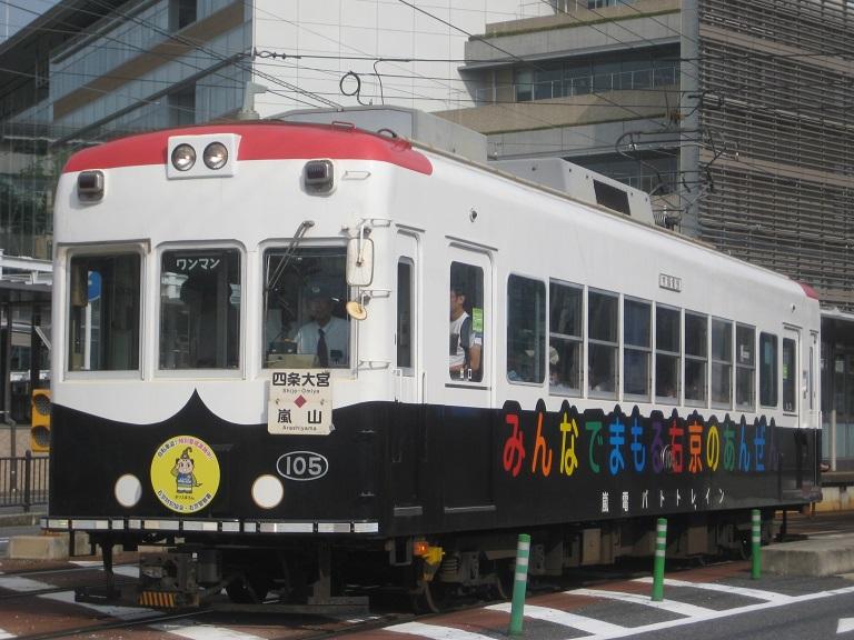 [2014年の夏] 京福電気鉄道 Img_5214