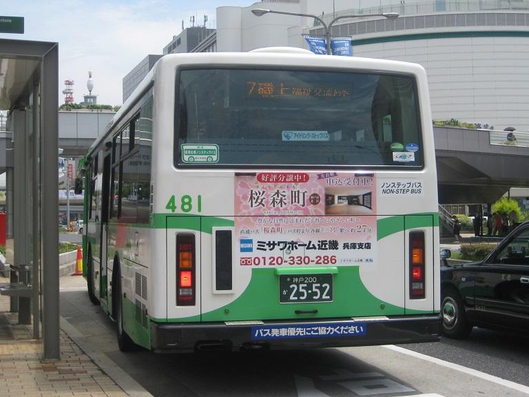 [2014年の夏][神戸市] 神戸市バス Img_5311