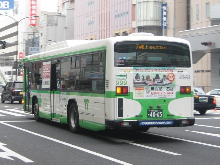 [2014年の夏][神戸市] 神戸市バス Img_5414