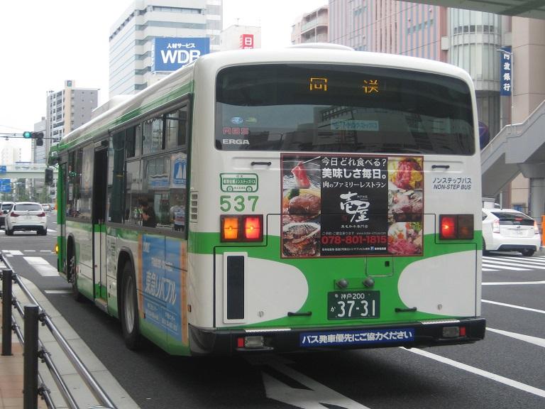 [2014年の夏][神戸市] 神戸市バス Img_5416